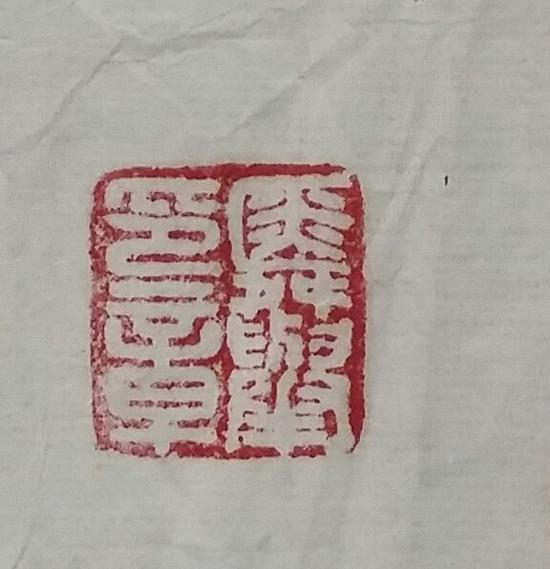 印面及四周过渡自然,没有任何为改变印章形状和印面大小的修刻痕迹.